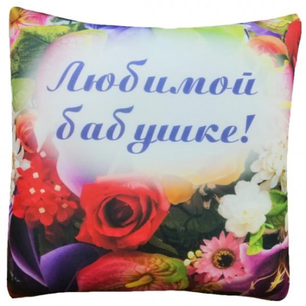 Подушка-антистресс Бабуле