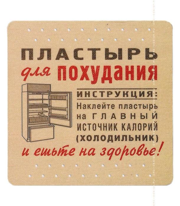 основные смешные картинки на магнит холодильника засветил своем послании