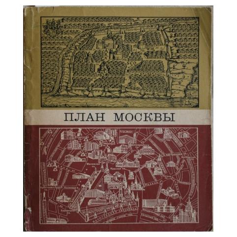 Балабанов М. «План Москвы»