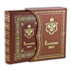 Родословная книга Царская