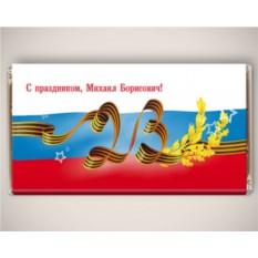 Именная шоколадная открытка «С 23 февраля»