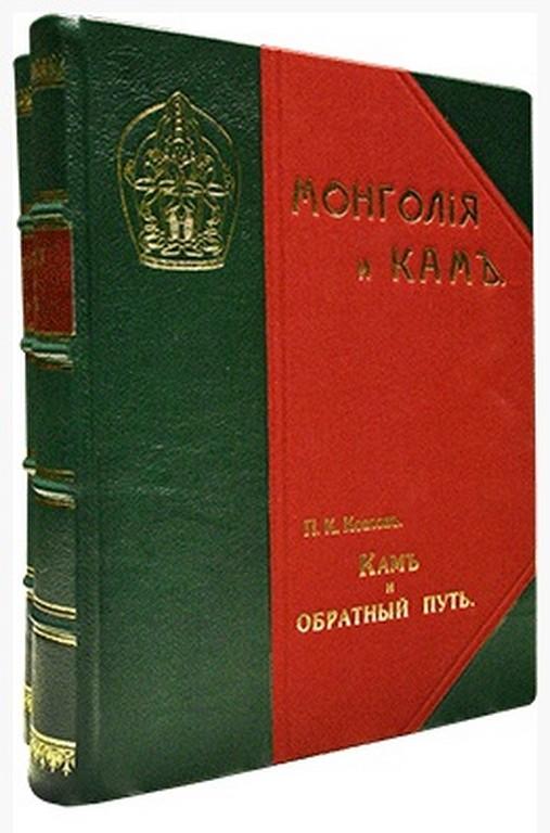 Подарочная книга Козлов П.К. Монголия и Кам
