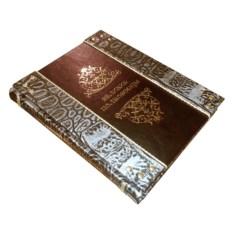 Книга «Великие полководцы»