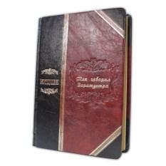 Книга «Так говорил Заратустра. По ту сторону добра и зла»