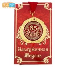 Медаль в подарочной открытке С Юбилеем 85 лет