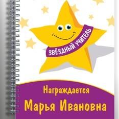 Фототетрадь Лучший учитель №3