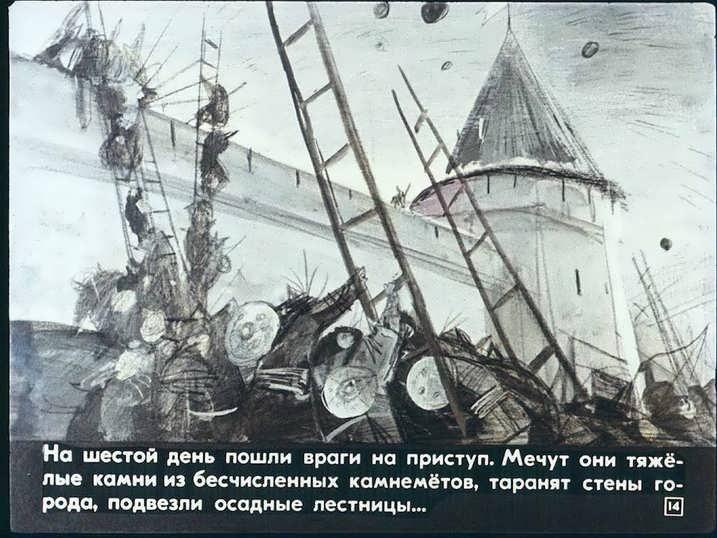Диафильм Авдотья рязаночка