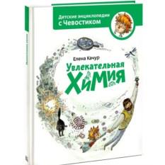 Энциклопедия с Чевостиком «Увлекательная химия»