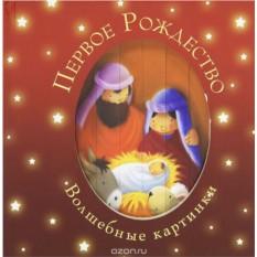 Книга Первое Рождество. Волшебные картинки