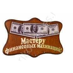 Панно-ключница Мастеру финансовых махинаций