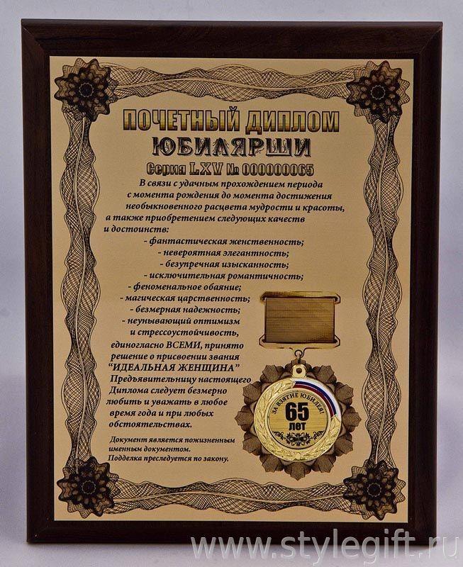 Плакетка Почетный диплом юбилярши. 65 лет