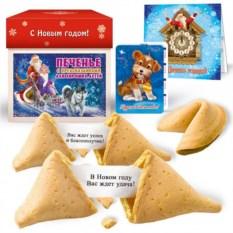 Волшебное печенье с предсказаниями для хороших детей
