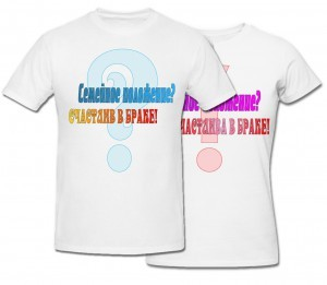 Комплект футболок Семейное положение? Счастливы в браке!