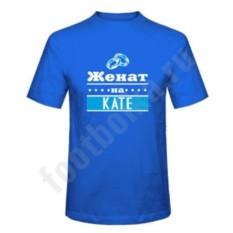 Мужская футболка Женат на Кате