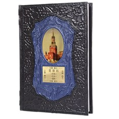 Подарочная книга о Москве на китайском языке
