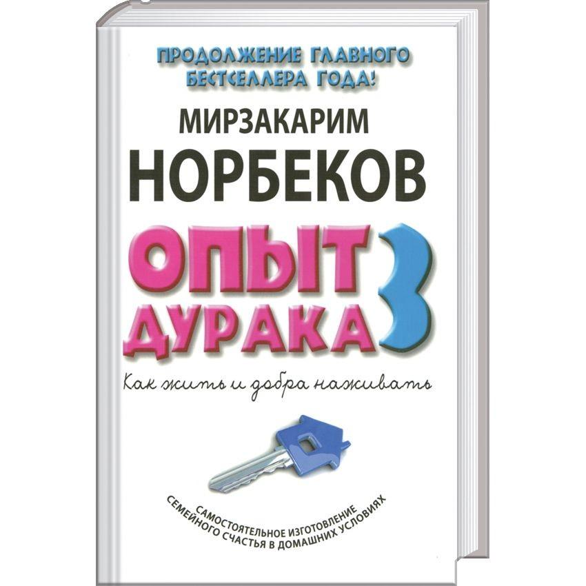 Книга Опыт дурака. В 3 книгах