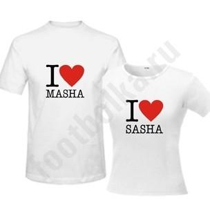 Парные футболки с Вашими именами I LOVE