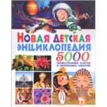 Детская энциклопедия 5000 увлекательных фактов и интересных событий