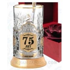 Чайный набор: позолоченный подстаканник С Юбилеем 75 лет!