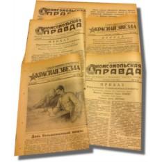 Газета в подарок на юбилей 70 лет