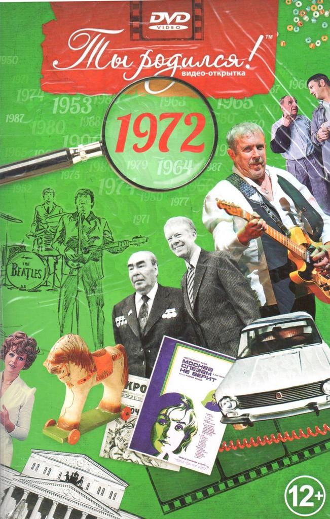 Видео-открытка Ты родился! 1972 год
