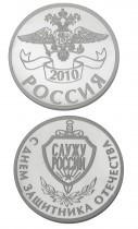 Медаль Служу России, серебро