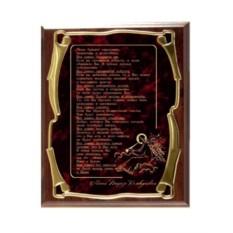 Плакетка наградная Молитва Мать Тереза-3