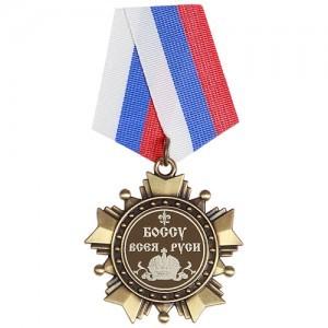 Подарочный орден «Боссу всея Руси»