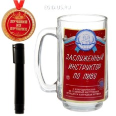 Стеклянная кружка Заслуженный инструктор по пиву