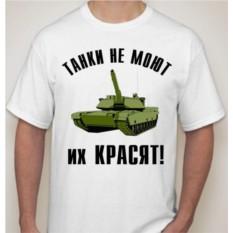 Мужская футболка Танки не моют их красят!