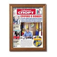 Газета Советский спорт на юбилей - рама Люкс