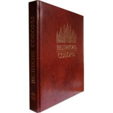 Книга Великие соборы