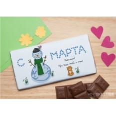 Шоколадная открытка С 8 Марта!