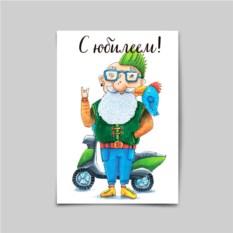 Поздравительная открытка Дедуле