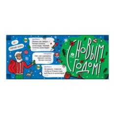 Молочный шоколад «Чат Деда Мороза»