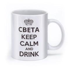 Именная кружка Keep calm