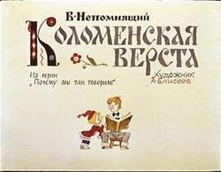 Диафильм Коломенская верста