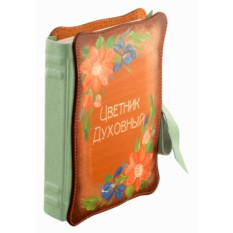 Подарочное издание «Цветник духовный»