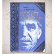 Записная книжка «Сто лет одиночества»