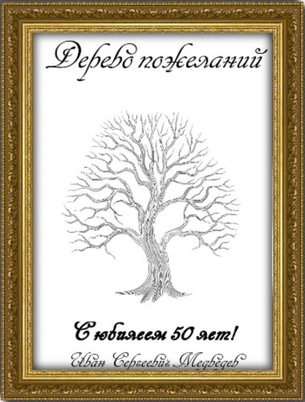 Дерево пожеланий на юбилей в раме 40х60 см