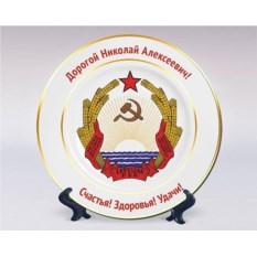 Сувенирная тарелка «Герб Латвийской ССР»