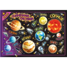 Картографический пазл «Солнечная Система»