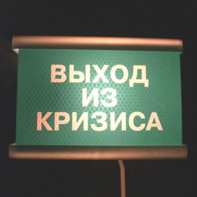 Светильник «Выход из кризиса»