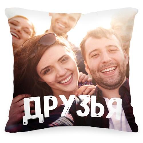 Подушка с вашим фото «Друзья»