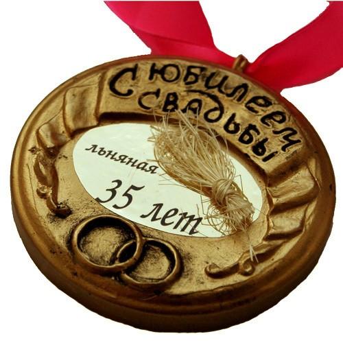 Медаль «Льняная свадьба-35 лет»