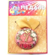 Шуточная медаль Медная свадьба 7 лет