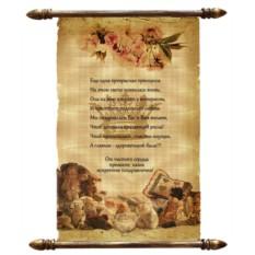 Стихи на день рождения прекрасной принцессе на пергаменте