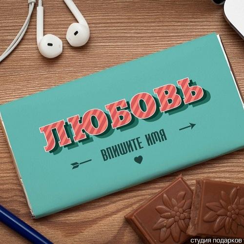 Шоколадная открытка Любовь