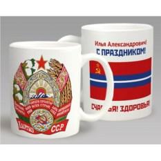 Именная подарочная кружка «Киргизская ССР»