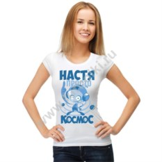 Женская футболка Настя просто космос